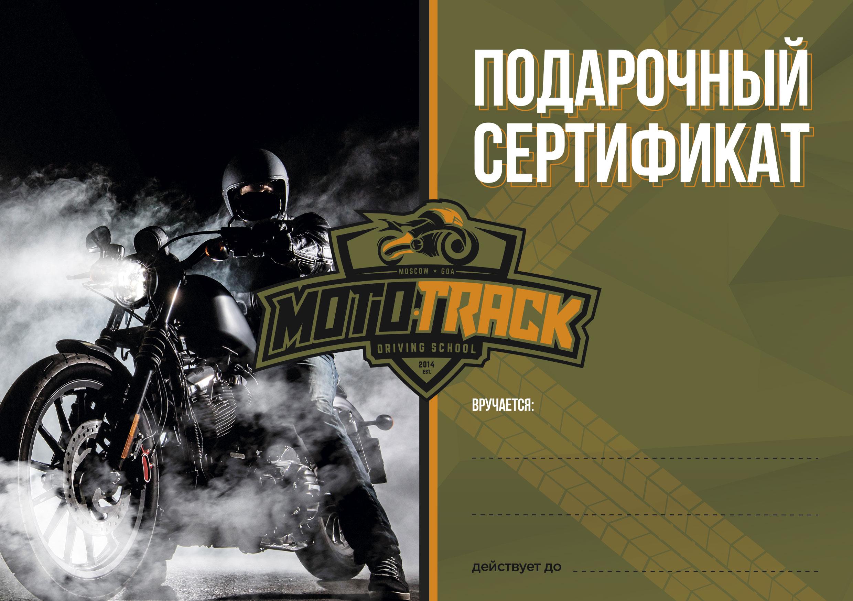 Сертификат мотошколы Moto-Track